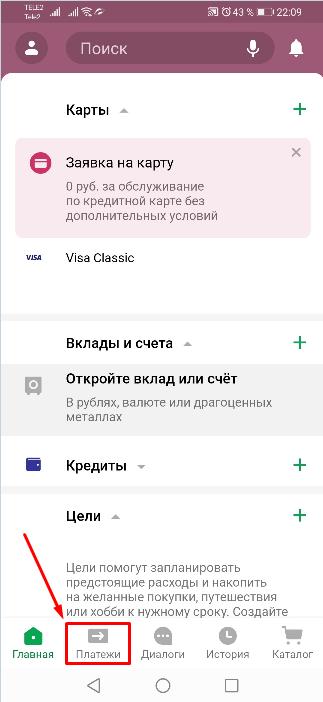 Увеличиваем конверсию онлайн-платежей с помощью SberPay - «Сбербанк»